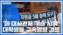 '미 대사관저 기습 시위' 대학생들 구속영장 검토...경비 강화 / YTN