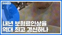 장기요양보험 재정 악화 심각...내년 보험료인상율 역대 최고 경신할 듯 / YTN