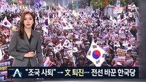 """""""조국 사퇴""""→""""문 대통령 퇴진""""…전선 바꾼 한국당"""