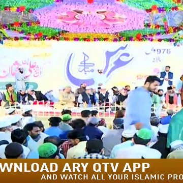 Urs Data Ganj Bakhsh r.a - Part 3 - 18th October 2019 - ARY Qtv