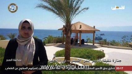 *عمالقة الصبر /تشييع جثمان شقيق الاسير احمد الشناوي في الاردن
