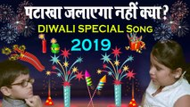 Happy Diwali - #Diwali 2019 - Diwali Song | दीपावली स्पेशल (New Video) | Pataka Jalayega Nahi Kya | #Sonu Viral Song