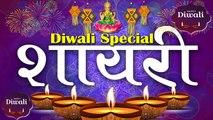 Happy Diwali | दीपावली की बधाई शायरी | दिवाली शायरी हिंदी | Diwali Shayari (2019) - #Diwali2019 | Deepawali Special Video