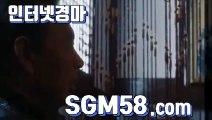 일본경마사이트 ༼ (SGM 58. CoM) ༼