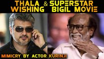 THALA & THALAIVAR WISHING BIGIL MOVIE | MIMICRY BY ACTOR KURINJI | FILMIBEAT TAMIL