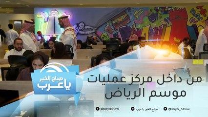 من داخل مركز عمليات #موسم_الرياض.. تعرفوا على أبرز الفعاليات وسير العمل