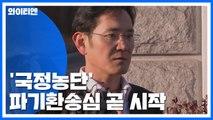 '국정농단' 파기환송심 곧 시작...25일 이재용 재판 / YTN