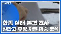 학종 실태 본격 조사...일반고 부당 차별 집중 분석 / YTN