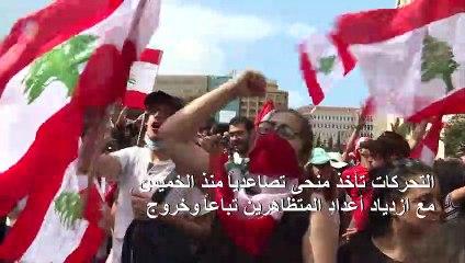 اللبنانيون الغاضبون من الطبقة السياسية في الشارع لليوم الرابع على التوالي