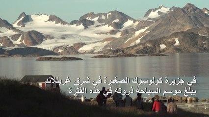 آمال ومخاوف جراء تنامي السياحة في غرينلاند