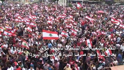 اللبنانيون في طرابلس يتظاهرون ضد الطبقة الحاكمة