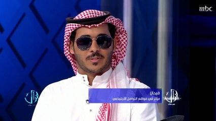 فيحان يكشف قصته مع التخبطات والشهادات الجامعية المختلفة التي حصل عليها