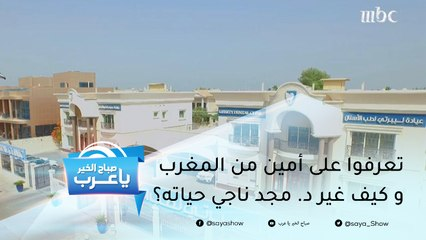 تعرفوا على أمين من المغرب وكيف غير د. مجد ناجي وأطباء ليبرتي لطب الأسنان حياته