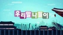 [우리말나들이/속담 특강]친구따라 간 '강남'이 서울 강남이 아니었어???!!!