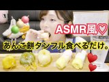 【ASMR】おもちタンフルただ食べる。美味しすぎるよ。(喋り・BGM拔き)