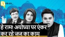 Ayodhya Case: जब न्यूज चैनल बने सुप्रीम कोर्ट और एंकर बने जज