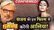 CONFIRMED! Alia Bhatt To Star In Sanjay Leela Bhansali's GANGUBAI KATHIAWADI