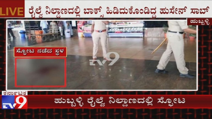 Blast Reported In Hubli Railway Station; Man Loses Hand While He Tried To Open The Box