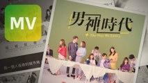 謝佳見《我一個人在夜的城市飛 City fly 》【男神時代】電視原聲帶 Official MV 【HD】