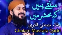 Sunte Hain Ke Mehshar Mein - Ghulam Mustafa Qadri New Kalaam - New Naat, Humd, Kalaam 1441/2019