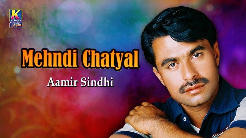 Mehndi Chatyal Hathra - Aamir Sindhi New Song - Sindhi Hit Songs