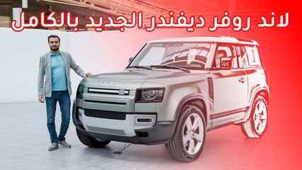 Land Rover Defender 2020 لاند روفر ديفندر