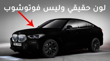 بي ام دبليو تتفاخر بأغمق لون سيارة سوداء في العالم