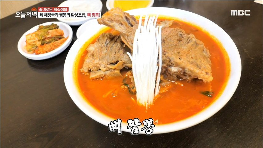 [TASTY] Spicy Seafood Noodles + Pork Rib Hangover Soup  생방송 오늘저녁 20191021