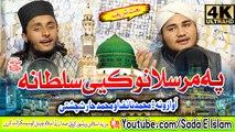 Muhammad Naif and M.Haris Chahsti New HD Nat - Pa Mursalano K Sultana S.A پشتو نعت