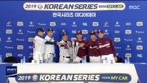 내일 한국시리즈 '우승하면 선물은?'
