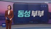 [오늘 이 뉴스] '동성혼' 합법 첫걸음?…靑 주한 외교관 '동성 배우자' 인정