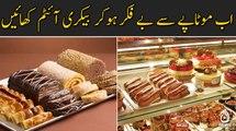 Ab bakery items dil khul kay khayn, Motapa ap par Hawi nahi hoga , Janiye Kese