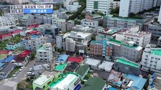 [선공개] 이주가족특집 부산편- 우드&화이트한 협소주택!