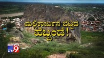 TV9 Special: Mallikarjuna Bettada Hebbande: NDRF's Operation To Clear Hill In The Verge Of Collapse In Gokak