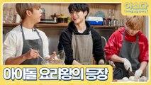 [예고] 아이돌 숨은 요리 고수의 등장...? 이 조합 무슨 조합..?!