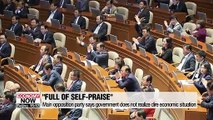 S. Korea's rival parties respond to President Moon Jae-in's speech
