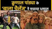 HouseFull 4: Krunal Pandya Completes Akshay Kumar's Bala Challenge | filmibeat