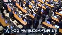 [여랑야랑]'연설이 끝난 후'…대통령 악수 외면한 한국당