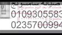 خدمة عملاء سامسونج الكوربة 0235699066  | اصلاح ديب فريزر سامسونج | 01023140280