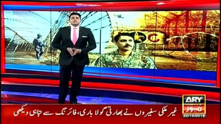 NEWS@9 |  ARYNews | 22 October 2019