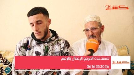 """مأساة شاب فقد بصره بعد الإعتداء عليه بـ""""الماء القاطع"""" بمراكش و والده يطلب المساعدة"""