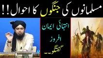 Muslim Jung History, Musalmano Ki Jung, Islamic Jung Ka Waqia, (by Engineer Muhammad Ali Mirza)