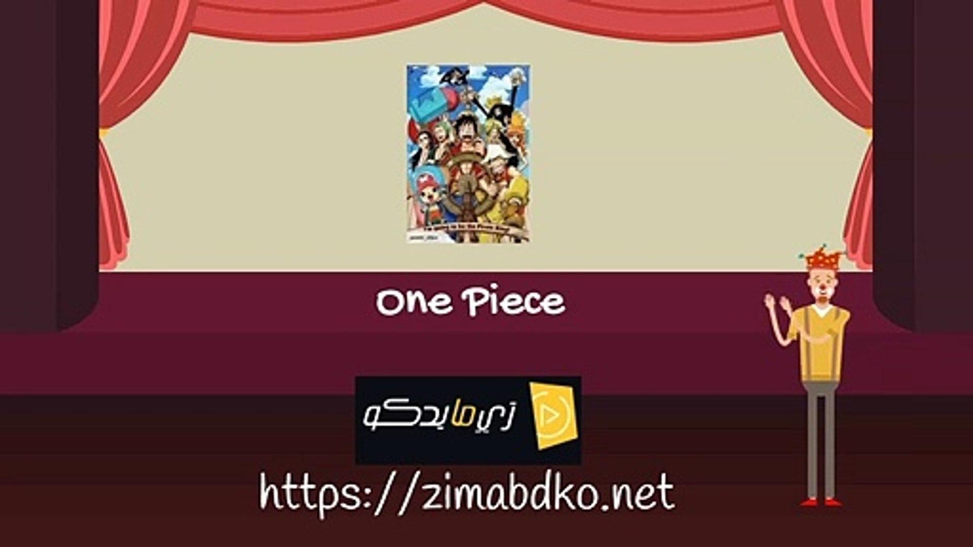موقع زي مابدكو لمشاهدة الانمي المترجم مجانا - أفضل موقع مشاهدة انمي