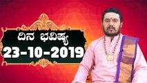 Astrology 23/10/2019 : 12 ರಾಶಿಚಕ್ರಗಳ ದಿನ ಭವಿಷ್ಯ | BoldSky Kannada