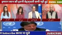 Imran Khan Ki Itni Beijjati Aaj Tak Kisi Ne Nahi KI Hogi Pak Media On India Latest Today