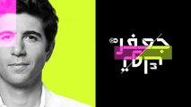 """جعفر توك - """"في لبنان، الشعب يريد إسقاط النظام!"""""""