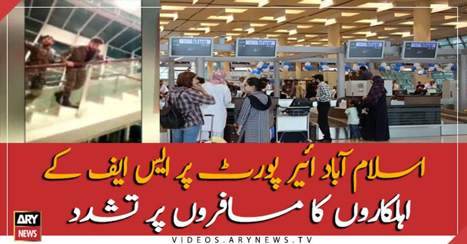 ASF officials torture passengers on Islamabad Airport