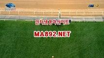 인터넷경마사이트 MA892.NET#한국경마사이트 #경마사이트추천 #스크린경마