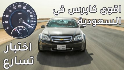 اختبار تسارع اقوى كابرس في السعودية Chevrolet Caprice 1273HP