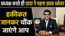 Sourav Ganguly wears old Team India  Jacket at Press Conference as BCCI Chief | वनइंडिया हिंदी